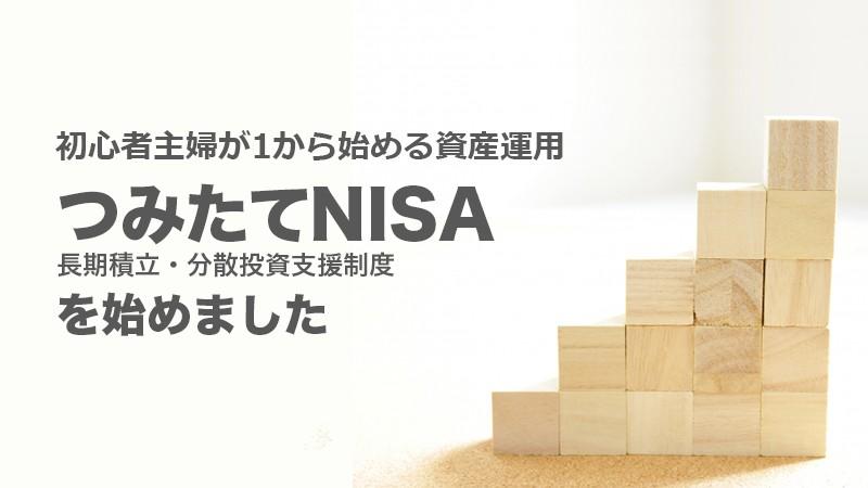 初心者主婦が1から始める資産運用-長期積立・分散投資支援制度、つみたてNISAを始めましたアイキャッチ