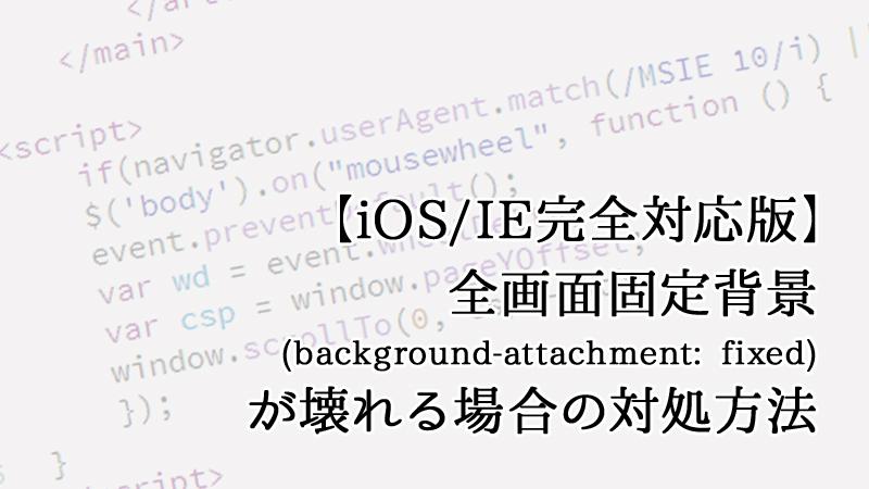 固定背景(background-attachment: fixed)が壊れる場合の対処方法【iOS/IE完全対応版】アイキャッチ