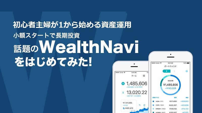 【Review】小額からできる長期投資ロボアドバイザーWealthNavi(ウェルスナビ) 始めました